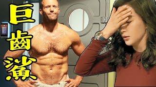 杰森斯坦森 巨齒鯊 The Meg | Jason Statham | 美女亂入 大胸肌男生宿舍 的 故事 | 傑森史塔森 李冰冰 合作 把 巨齒鯊殺掉 的故事 | 放輕鬆說電影