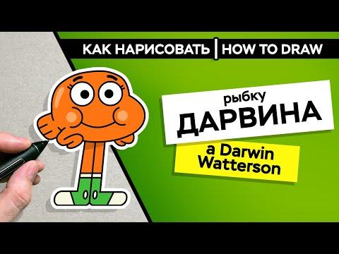 Как нарисовать рыбку Дарвина Уоттерсона | How to Draw a Darwin Watterson
