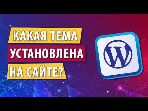 Как узнать какая тема wordpress используется на сайте