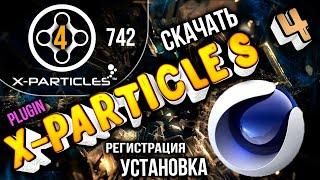 Регистрация и установка плагина X Particles 4  | Cinema 4D