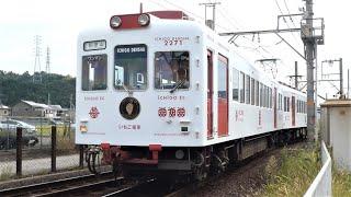 和歌山電鐵 2270系 1編成 いちご電車 岡崎前駅