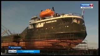 В Астрахани завершается строительство судна для Республики Туркменистан