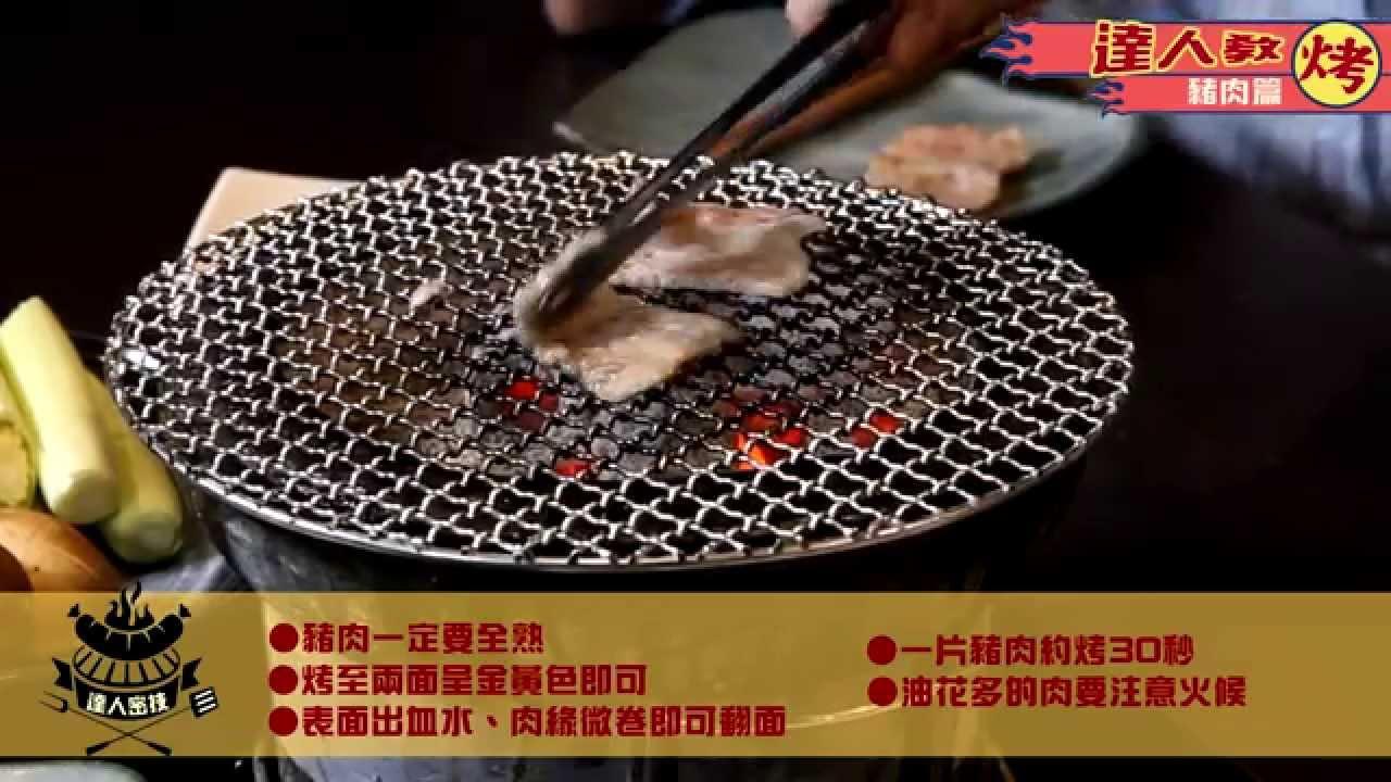 【中秋特輯】最怕肉裝熟?烤肉達人傳授密技