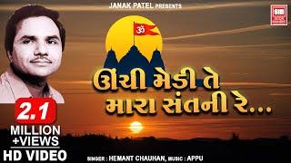 Unchi Medi Te Mara Sant NI - Hemant Chauhan - Gujarati Bhajan - Soormandir