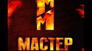 Мастер и Маргарита OST-Саундтрек