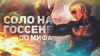 В СОЛО ДО МИФА НА ГОССЕНЕ С НУЛЯ ЧЕЛЛЕНДЖ  #2 MOBILE LEGENDS