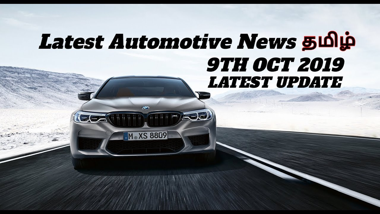 Latest Car News in Tamil  9th Oct 2019 | Latest Automotive Updates |