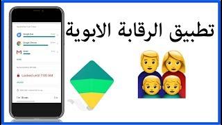 شرح تفصيلي تطبيق الرقابة الابوية لاجهزة ابناءك
