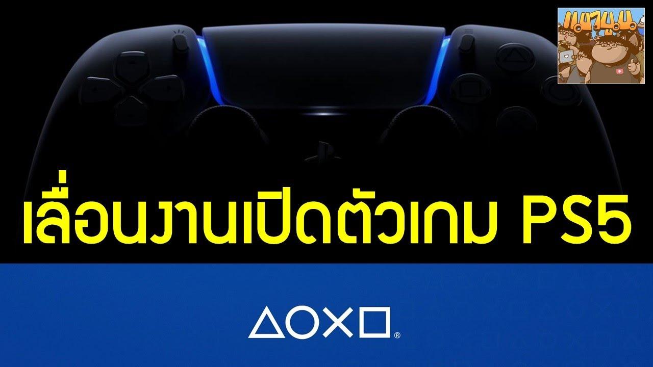 เลื่อนงานเปิดตัวเกม PS5 ! Sony ประกาศเลื่อนออกไปอย่างไม่มีกำหนด : ข่าวเกม