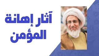 آثار إهانة المؤمن - الشيخ حبيب الكاظمي