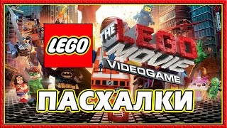Пасхалки в игре The Lego Movie Video Game [Easter Eggs]