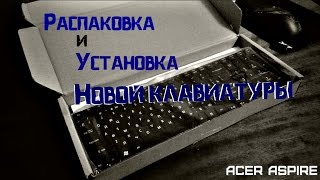 видео Как подключить клавиатуру к ноутбуку