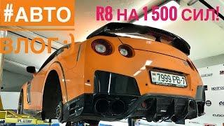 #АвтоВлог 4  Audi R8 на 1500 сил, NISSAN GT R, 911 Turbo на стенде, экскурсия по AtomicSportcars и…)