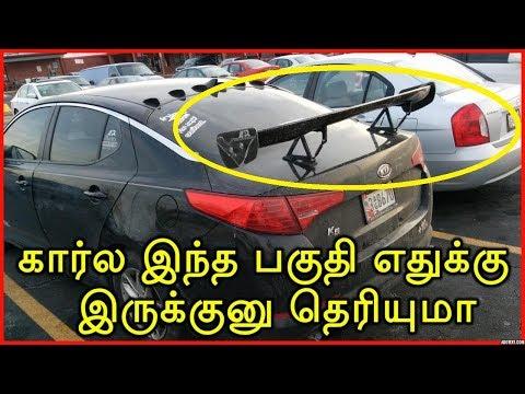 கார்ல இந்த பகுதி எதுக்கு குடுத்துருக்காங்கனு தெரியுமா | Purpose Of Spoiler In Cars | Car Tech