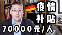德国疫情期间,每个人都可以拿7万元的补贴?!