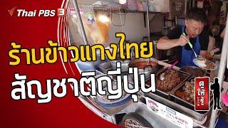 ดูให้รู้-ร้านข้าวแกงไทย-สัญชาติญี่ปุ่น-9-ก-ย-61