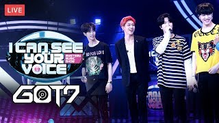 """Live สด I Can See Your Voice """"GOT 7"""" 16 ส.ค. 60"""