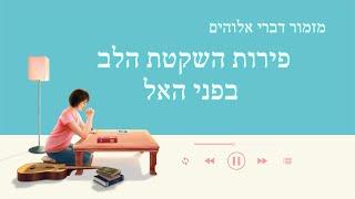 שירי אמונה | 'פירות השקטת הלב בפני האל'