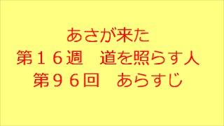 連続テレビ小説 あさが来た 第16週 道を照らす人 第96回 あらすじで...
