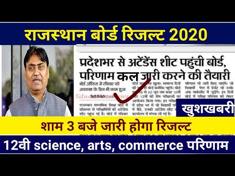 Rbse Result 2020 Rbse 12th Science Arts Commerce Result 2020 Rbse 12th Result Kab Aayga Vt News S Youtube