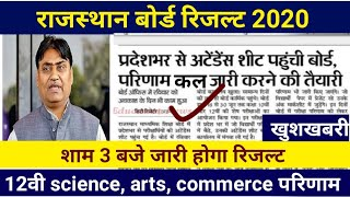 rbse result 2020! rbse 12th science,arts, commerce result 2020!rbse 12th result kab aayga! VT News,s