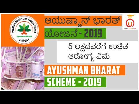 How To Apply Online Ayushman Bharat Yojana Health Card PMJAY 2019 In Kannada |ಆಯುಷ್ಮಾನ್ ಭಾರತ್ ಯೋಜನೆ