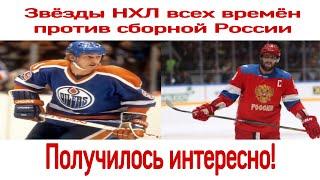 Хоккей сборная России против сборной звезд НХЛ всех времен Болеем за наших