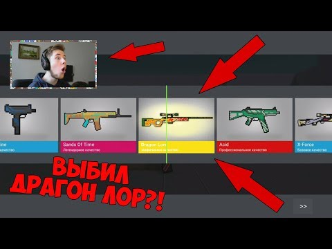 ЧТООО?! ВЫПАЛ DRAGON LORE В Block Strike?!