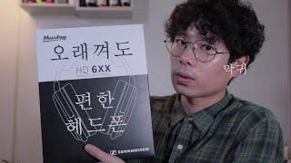 영상 편집 음악 감상용 편한 오픈형 헤드폰 추천 젠하이…