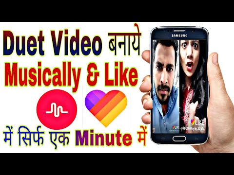 How To Make DUET ON Musically And Like App (IN HINDI) – How To Create Duet In One Minute 2018