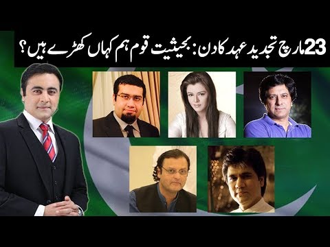 To The Point With Mansoor Ali Khan - 23 March 2018 - Express News