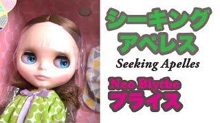 【ネオブライス】シーキングアペレス 開封 .1【アンケート付き】Neo Blythe Seeking Apelles Unboxing Act.1