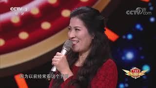 [黄金100秒]乡村美发师剪出发丝千万缕 歌声传出热情千万里  CCTV综艺
