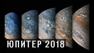 Юпитер 2018. Новые исследования атмосферы газового гиганта. 14-16 облёты Юпитера аппаратом Юнона