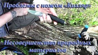 Проблемы с ножом Кизляр. Несовершенство природных материалов.