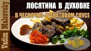 Рецепт Лосятина в духовке в чесночно-гранатовом соусе или готовить мясо лося. Мальковский Вадим
