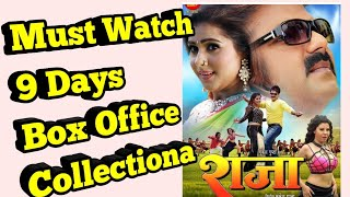 Raja Bhojpuri Movie Box office collection Feat Pawan Singh Priti Vishwash