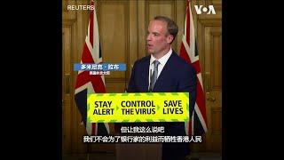 英国外交大臣:不会为银行家的利益牺牲香港人民