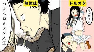 【漫画】のめり込む趣味が出来てわかったこと5選【マンガ動画】