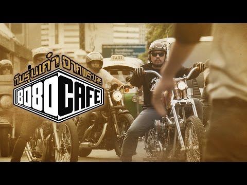 8080 Cafe ทีมรุ่นเก๋าจากพระนคร By Boxzaracing