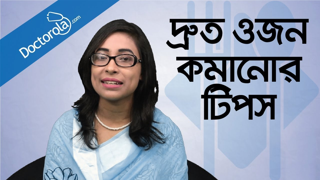Weight loss tips – Weight loss diet – Diet plan to lose weight fast – ওজন কমানোর সহজ উপায় – ডায়েট