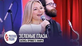 Новые Самоцветы - Зеленые глаза (Золотой Микрофон, Русское Радио)