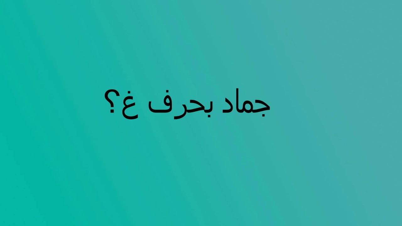 جماد بحرف غ Youtube