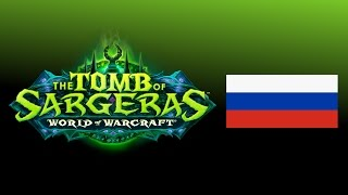 🔊 WoW Legion 7.2 - Гробница Саргераса Boss Voice Clips in Russian