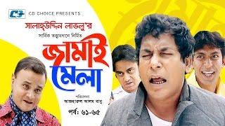 Jamai Mela   Episode 61-65   Comedy Natok   Mosharraf Karim   Chonchol Chowdhury   Shamim Zaman