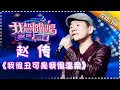 Come Sing With Me S02:Chief Zhao《I'm ugly but gentle》Ep.3 Single【I Am A Singer Official Channel】
