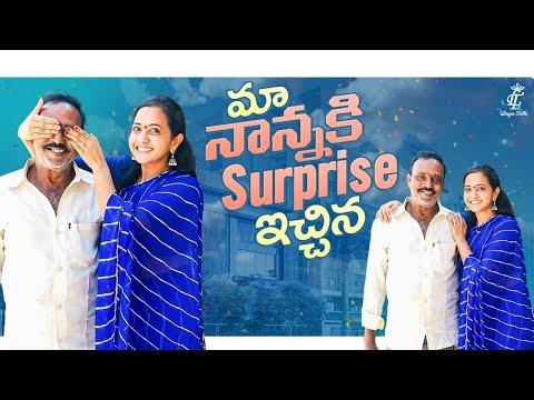 Lasya Talks || మా నాన్నకి surprise ichina || A Surprise Gift To My Father || Lasya's new video