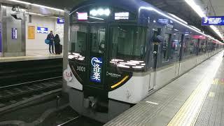 京阪3000系電車臨時快速特急洛楽 天満橋駅発車