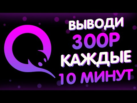 ЗАРАБОТОК В ИНТЕРНЕТЕ 300 РУБЛЕЙ ЗА 10 МИНУТ БЕЗ ВЛОЖЕНИЙ