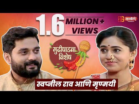 Gudi Padwa Vishesh with Mrunmayee Deshpande Rao and Swapnil Rao | #1 |